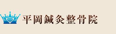 東大阪市で整体なら「平岡鍼灸整骨院」 ロゴ